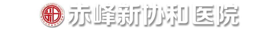 赤峰新协和妇科医院logo